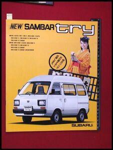 m8317【旧車カタログ・パンフレット】スバル【サバンナ try 】当時もの 12P 柳沢純子