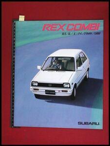 m8332【旧車カタログ・パンフレット】スバル【レックス コンビ XL-5/XLほか】当時もの 12P 1985年