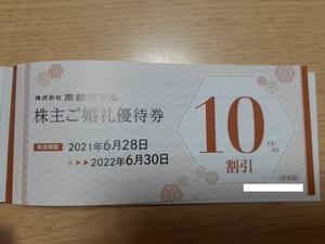 ★京都ホテルオークラ 株主優待 婚礼優待券10%割引券 ~2022/6/30