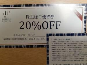 【取引ナビにて通知】ダイドーリミテッド 株主優待券 20%OFF1枚【個数3】~2022/1/31