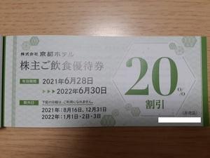 ★京都ホテルオークラ 株主優待 飲食優待券20%割引券