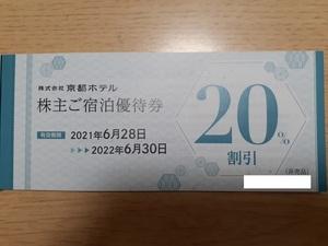 ★京都ホテルオークラ 株主優待 宿泊優待券20%割引券 ~2022/6/30