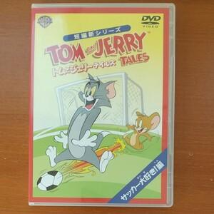 トムとジェリー テイルズ:サッカー大好き! 編 トムとジェリー