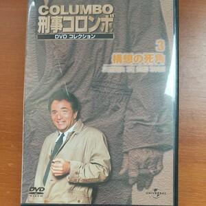 DVD 刑事コロンボ