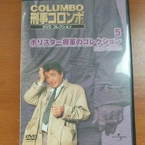 刑事コロンボ DVD デアゴスティーニ