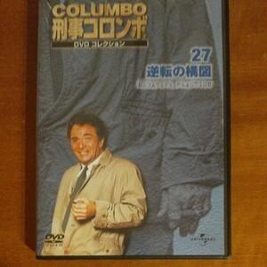 DVD刑事コロンボ