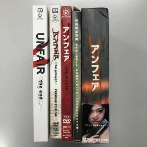アンフェア 初回限定 DVD BOX & 劇場版 DVD 3作品セット