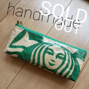 ハンドメイド 紙袋リメイクポーチ スターバックス 定番柄 ペンケース ペンポーチ 筆箱 スタバ STARBUCKS