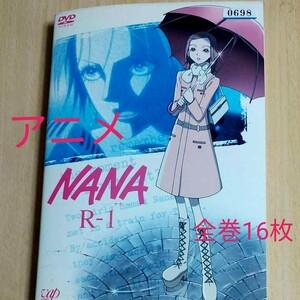 ●アニメNANA 全巻DVD16枚
