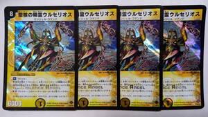 【デュエルマスターズ】聖核の精霊ウルセリオス プロモ P10/Y6 4枚セット【DM】