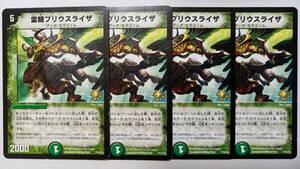 【デュエルマスターズ】霊騎プリウスライザ プロモ P18/Y5 傷有 4枚セット【DM】
