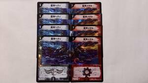 【デュエルマスターズ】龍神ヘヴィ/龍神メタル DMX21 各4枚セット【DM】