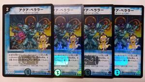 【デュエルマスターズ】アクア・ベララー HC DM28 4枚セット【DM】