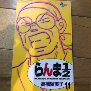 らんま1/2 11 新装版/高橋留美子