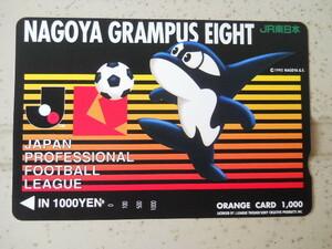 JR東日本・名古屋グランパスエイト 使用済オレンジカード  裏面汚れ等有ります  NC.NRでお願いします