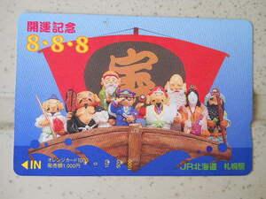 JR北海道 札幌駅・開運記念 使用済オレンジカード  裏面汚れ等有ります  NC.NRでお願いします