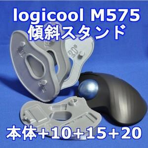 logicool M575角度調整スタンドセットシルバー(10,15,20度セット)