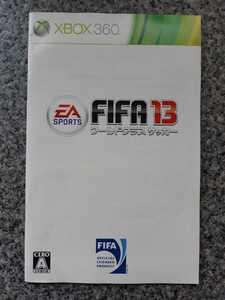 【説明書のみ】送料無料 即買 XBOX360『FIFA13 ワールドクラスサッカー』