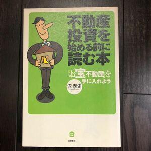 不動産投資を始める前に読む本 お宝不動産を手に入れよう/沢孝史 (著者)