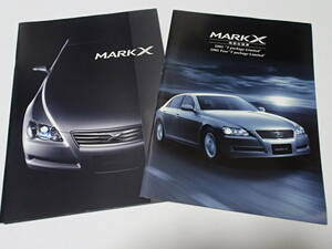 トヨタ マークX カタログ 2006年10月 41ページ カスタマイズ&アクセサリーカタログ&特別仕様車パンフ付き 美品!