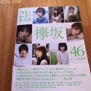 欅坂46 ファースト写真集 『21人の未完成』 (書籍) [集英社]