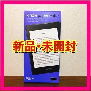 【新品・未開封】Kindle Paperwhite 32GB ブラック 広告付