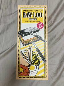 バウルー ホットサンドメーカー イタリア商事 BAW-LOO シングル