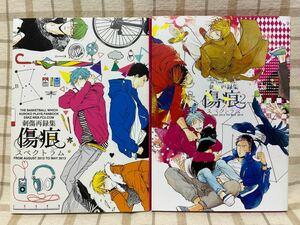 キズナツキ(ぐさり)/刺傷/黒バス同人誌3冊セット