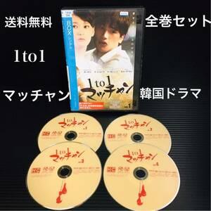 送料無料 DVD 1to1 マッチャン ユ・ゴン/ イ・ジョンス/ イ・ヨンジン/ オム・テウン 全巻セット 韓国ドラマ 韓流