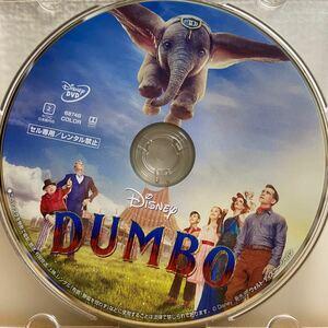 実写版 ダンボ MovieNEX('19米) DVDのみ