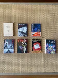 宮部みゆき セット 文庫本 7冊 バラ売り可