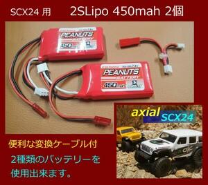 SCX24 用 バッテリー 2S 7.4V Lipo 450mah 2個 便利 変換ケーブル付 ( axial scx RGT )