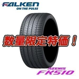 20~21年製 アゼニス FK510 255/35R20 新品随時入荷 ファルケン AZENIS 255/35/20 ☆ 4本セット 入荷後即発送可能!