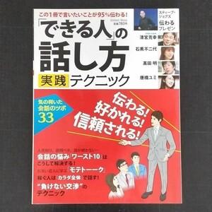 「できる人」の話し方実践テクニック この1冊で言いたいことが95%伝わる!」