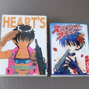 BLコミック2冊セット 桜園わたる先生 HEART'S スパイシーブラック本