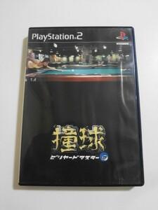 送料無料 即決 ソニー sony プレイステーション2 PS2 プレステ2 撞球 ビリヤードマスター2 プロ検定 レッスン レトロ ゲーム ソフト Y358