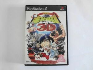 送料無料 即決 取説無し ソニー sony プレイステーション2 PS2 プレステ2 半熟英雄 対 3D スクエニ シリーズ レトロ ゲーム ソフト Y349