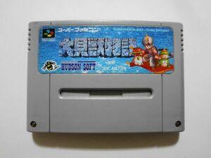 送料無料 即決 任天堂 スーパーファミコン SFC 大貝獣物語 ロールプレイング ハドソン 人気 シリーズ レトロ ゲーム ソフト Y418