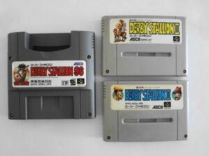 送料無料 即決 使用感あり 任天堂 スーパーファミコン SFC ダービースタリオン 2 3 Ⅱ Ⅲ 96 3本 セット 競馬 レトロ ゲーム ソフト Y459