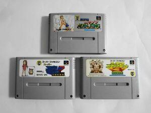 送料無料 即決 使用感あり 任天堂 スーパーファミコン SFC スーパーニチブツマージャン 1 2 3 セット 麻雀 レトロ ゲーム ソフト Y524