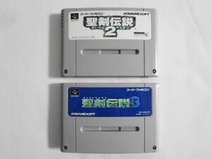 送料無料 即決 使用感あり 任天堂 スーパーファミコン SFC 聖剣伝説 2 3 セット マナ スクウェア シリーズ レトロ ゲーム ソフト Y537