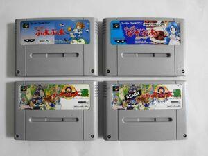送料無料 即決 使用感あり 任天堂 スーパーファミコン SFC すーぱーぷよぷよ 2 通 リミックス なぞぷよ セット レトロ ゲーム ソフト Y538