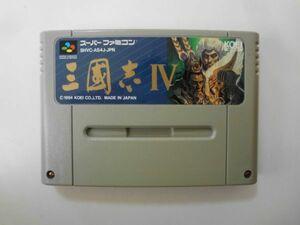 送料無料 即決 使用感あり 任天堂 スーパーファミコン SFC 三国志 4 Ⅳ 光栄 歴史 人気 シリーズ レトロ ゲーム カセット ソフト Y545