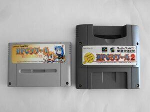 送料無料 即決 使用感あり 任天堂 スーパーファミコン SFC RPGツクール 1 2 セット シリーズ アスキー レトロ ゲーム ソフト Y581