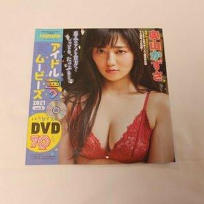 DVD 奥山かずさ