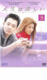 ケース無::bs::人生は美しい 3(第5話、第6話)【字幕】 レンタル落ち 中古 DVD 韓国ドラマ