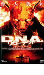ケース無::bs::D.N.A.リローデッド ドクター・モローの館 レンタル落ち 中古 DVD ホラー