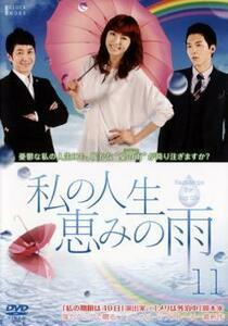 ケース無::bs::私の人生、恵みの雨 11(第31話~第33話)【字幕】 レンタル落ち 中古 DVD 韓国ドラマ