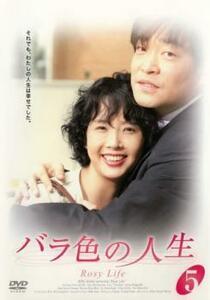 ケース無::bs::バラ色の人生 05【字幕】 レンタル落ち 中古 DVD 韓国ドラマ