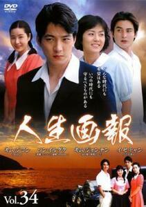 ケース無::bs::人生画報 34【字幕】 レンタル落ち 中古 DVD 韓国ドラマ ソン・イルグク